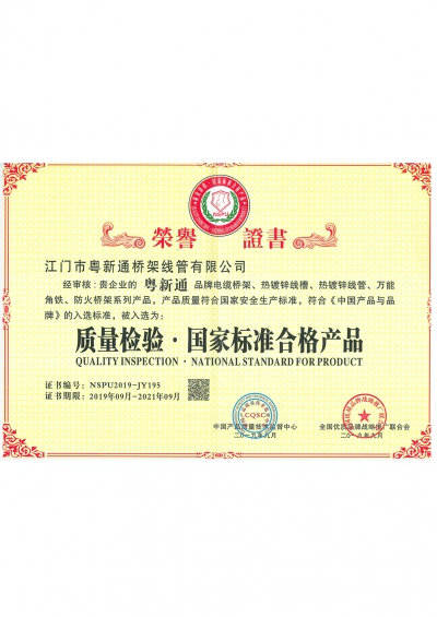 Certificate of Honor —— quality inspection . National standard qualified products
