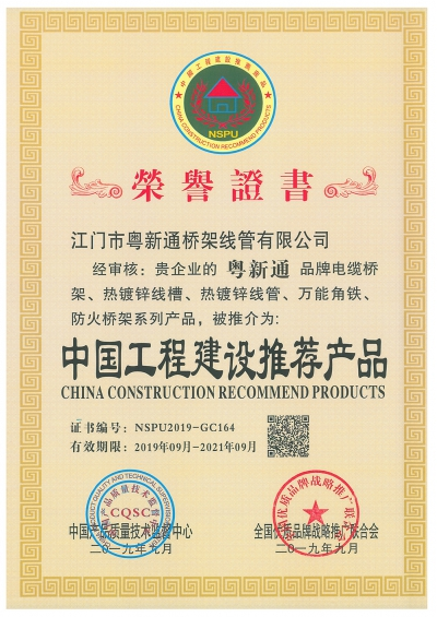 Certificate of Honor——recommended product of China Engineering Construction