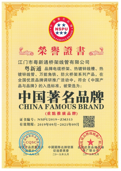 Certificate of honor——famous brand in China